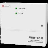 МПИ-GSM выносной модуль передачи извещений